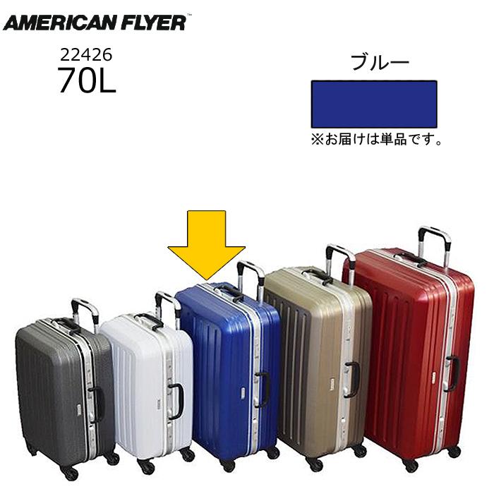AMERICAN FLYER/アメリカンフライヤー 22426 サイレント プレミアムライト スーツケース フレームタイプ 【70L】(ブルー)