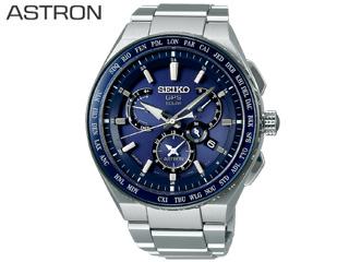 【銀行振込のみ】 SEIKO/セイコー SBXB155 【ASTRON/アストロン】【MENS/メンズ】【Executive Line】【GPSソーラー】 【コンフォテックスチタン】【Titanium Models】