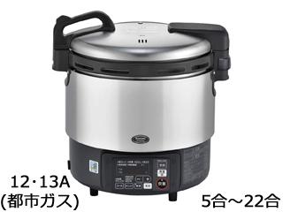 リンナイ ガス炊飯器αかまど炊きRR-S200GV12・13A