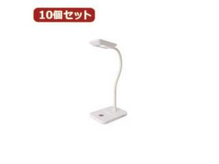 YAZAWA YAZAWA 【10個セット】 LEDスタンドライト Y07SDL04W01WHX10