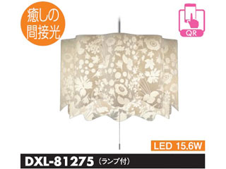 DAIKO/大光電機 DXL-81275 LEDペンダント (白) ※ランプ付