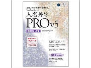 イースト 人名外字PRO V5 明朝ゴシック版 マスターパッケージ