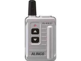 ALINCO/アルインコ コンパクト特定小電力トランシーバー シルバー DJPX31S