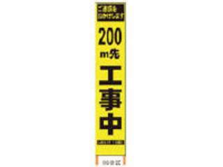 Sendaimeiban/仙台銘板 【代引不可】PXスリムカンバン 蛍光黄色高輝度HYS-09 200m先工事中鉄枠付 2362094