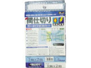 yutaka/ユタカメイク シート 簡易間仕切り防炎・制電 2m×3m クリア B-322