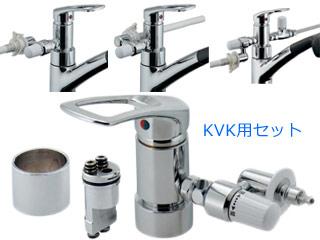 KAKUDAI/カクダイ ワンホール用分岐金具(KVK用セット) 789-702-KV1