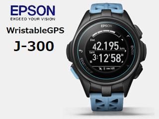 EPSON/エプソン ●J-300T WristableGPSランニングウォッチ (ターコイズブルー)【アスリートモデル】【脈拍計測・活動量計】