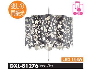 DAIKO/大光電機 DXL-81276 LEDペンダント (ダークグレー) ※ランプ付