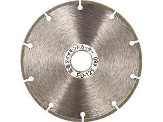 TRUSCO/トラスコ中山 電着ダイヤモンドカッター 乾式用 125X1.6X22 ED-125