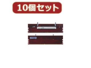 変換名人 変換名人 【10個セット】 DDR2 SODIMM変換 DDR2-SOX10
