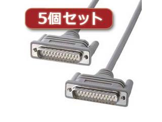 サンワサプライ 【5個セット】 サンワサプライ RS-232Cケーブル(25pin/クロス・同期通信・1.5m) KRS-117KX5