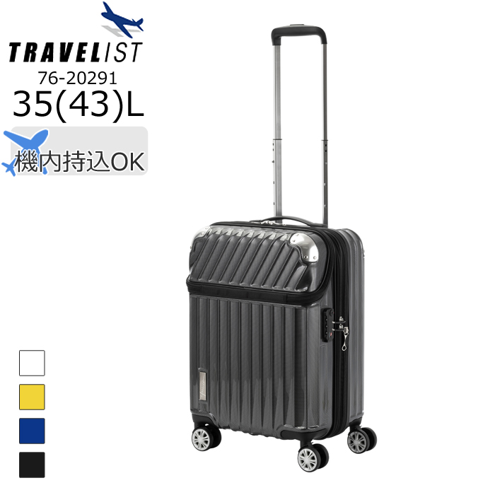 ブラック トップオープン 拡張機能付き スーツケース TSAナンバーロック 一年間修理保証付き 約35~43L ファスナータイプ TRAVELIST/トラベリスト 【納期未定】トップオープン 拡張 機内持込可 スーツケース(43L/ブラックカーボン) 76-20291 MOMENT