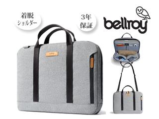 Bellroy/ベルロイ 【11月下旬 入荷予定】 PC対応■ブリーフケース【アッシュ】■クラシックブリーフClassic Brief(BCFA) 通勤 シンプル 仕事 PC パソコン オーストラリア インポート 鞄 バッグ