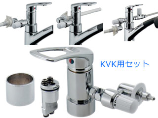 KAKUDAI/カクダイ ワンホール用分岐金具(KVK用セット) 789-702-KV2