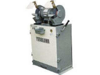 【組立・輸送等の都合で納期に1週間以上かかります】 YODOGAWA/淀川電機製作所 【代引不可】集塵装置付両頭グラインダー 60Hz/FG-305T 60HZ (サンソウ200V)