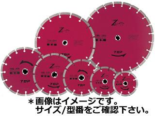 TOP/トップ工業 ダイヤモンドホイール セグメントタイプ TDS-255D