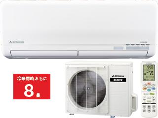※設置費別途 三菱重工 ビーバーエアコン SRK25SX(W) SXシリーズ ファインスノー 【大型商品の為時間指定不可】