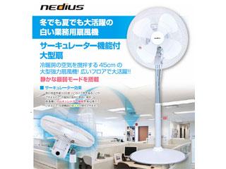 Suiden/スイデン NF-45V1JK 【nedius】サーキュレーター機能付大型扇 【nsakidori】