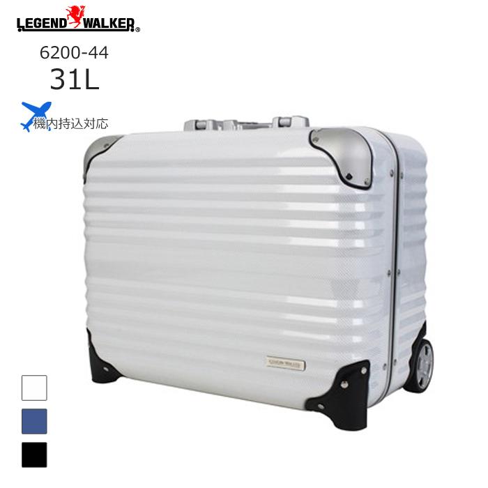 LEGEND WALKER/レジェンドウォーカー ・6200-44 機内持ち込み可 横型ビジネスキャリー (容量31L/ホワイトカーボン) T&S(ティーアンドエス) スーツケース 出張