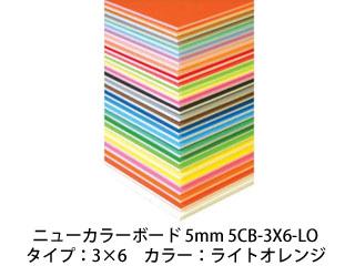 ARTE/アルテ 【代引不可】ニューカラーボード 5mm 3×6 (ライトオレンジ) 5CB-3X6-LO (5枚組)