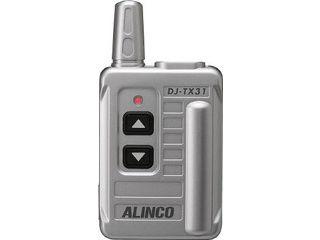 ALINCO/アルインコ 特定小電力 無線ガイドシステム 送信機 DJTX31