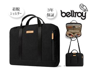 Bellroy/ベルロイ 【11月下旬 入荷予定】 PC対応■ブリーフケース【ブラック】■クラシックブリーフClassic Brief(BCFA) 通勤 シンプル 仕事 PC パソコン オーストラリア インポート 鞄 バッグ