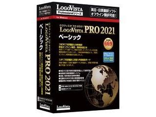 ロゴヴィスタ LogoVista PRO 2021 ベーシック
