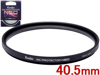 マルチコートを改良 驚きの価格が実現 ベーシックなレンズ保護フィルター KENKO ケンコー 40.5S プロテクター 40.5mm NEO MC 限定特価