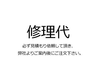 【お支払い方法は銀行振込かクレジットカード決済のみとなります】 asahi/旭 SUPERPRO ASH-2修理代
