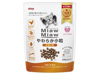 生の国産鶏肉を50%以上配合した柔らか小粒タイプの総合栄養 最安値挑戦 アイシア 株式会社 お歳暮 MiawMiaw やわらか小粒 チキン味 240g