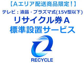 テレビ:液晶・プラズマ式(15V型以下)リサイクル券A