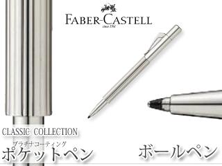 グラフフォンファーバーカステル 【CLASSIC/クラシック】ポケットペン BP 148010