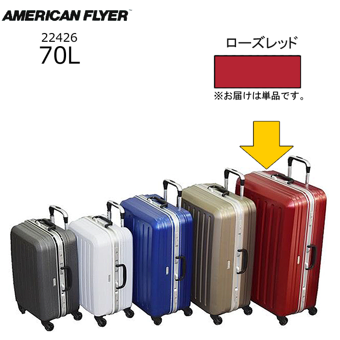 AMERICAN FLYER/アメリカンフライヤー 22426 サイレント プレミアムライト スーツケース フレームタイプ 【70L】(ローズレッド)