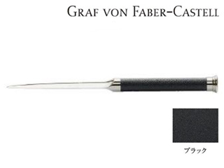 グラフフォンファーバーカステル レターオープナー ブラック 118510