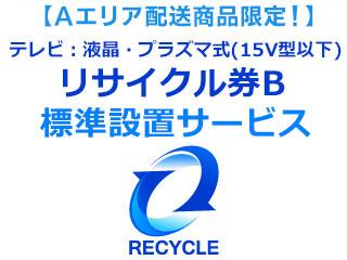 テレビ:液晶・プラズマ式(15V型以下)リサイクル券B