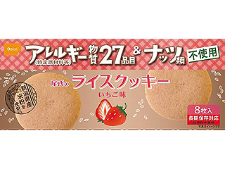 尾西のライスクッキーいちご味(48箱)  44―R1