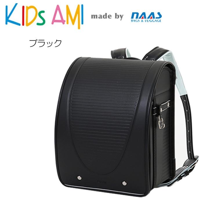 ナース鞄工 23105 KIDS AMI キッズアミ クラリーノ ランドセル 男の子用 (ブラック) ニュースタイル 型落ち