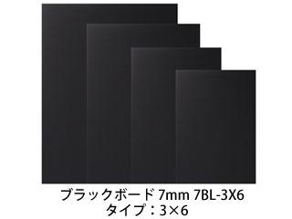 ARTE/アルテ 【代引不可】ブラックボード 7mm 3×6 7BL-3X6 (5枚組)