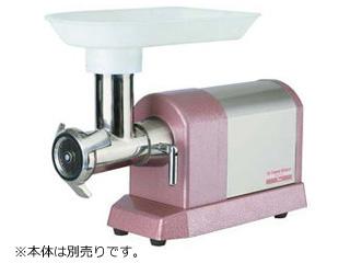 Bonny/ボニー ハイパワーミンサー BN-550用永久プレート 1.6mm