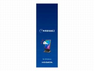 I・O DATA/アイ・オー・データ サイネージアプリ「時間割看板2」(パッケージ版 ※USBメモリー版) JIKANWARI2