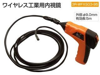 3R/スリーアールソリューション 納期未定 φ9.0mm ワイヤレス工業用内視鏡 3R-WFXS03-95