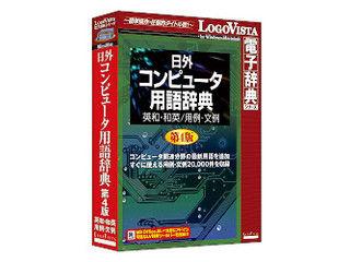 ロゴヴィスタ 日外 コンピュータ用語辞典第4版 英和・和英/用例