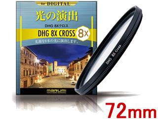 MARUMI マルミ DHG 8Xクロス 72mm 光条効果フィルター5TK1JuFlc3