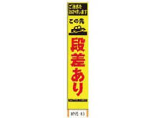 Sendaimeiban/仙台銘板 【代引不可】PXスリムカンバン 蛍光黄色高輝度HYS-13 段差あり 鉄枠付き 2362130