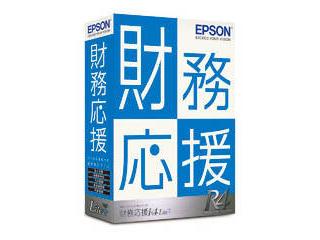 EPSON/エプソン 財務応援R4 Lite+ 1ユーザー Ver.19.3