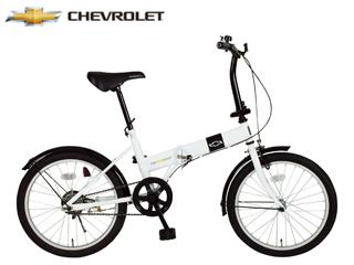 CHEVROLET/シボレー MG-CV20R FDB20R 折畳み自転車 【20インチ】 (ホワイト) メーカー直送品のため【単品購入のみ】【クレジット決済のみ】 【北海道・沖縄・離島不可】【日時指定不可】商品になります。