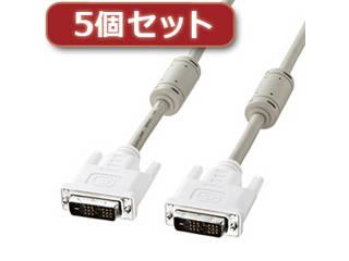 サンワサプライ 【5個セット】 サンワサプライ DVIケーブル(シングルリンク、2m) KC-DVI-2KX5