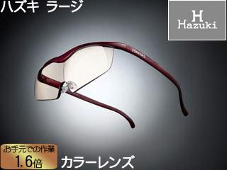 Hazuki Company/ハズキ 【Hazuki/ハズキルーペ】メガネ型拡大鏡 ラージ1.6倍 カラーレンズ 赤 【ムラウチドットコムはハズキルーペ正規販売店です】