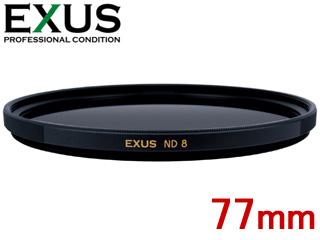 MARUMI/マルミ 77mm EXUS ND8 減光フィルター【EXUS NDシリーズ】【エグザス】