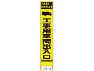Sendaimeiban/仙台銘板 【代引不可】PXスリムカンバン 蛍光黄色高輝度HYS-16工事用車両出入口 鉄枠付 2362160